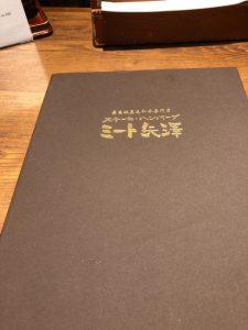 yazawa6