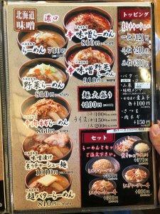 田所商店 味噌ラーメン