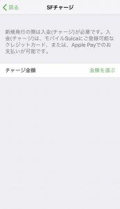 iphone スイカ
