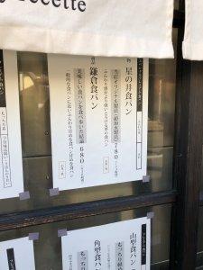 鎌倉 行列 食パン